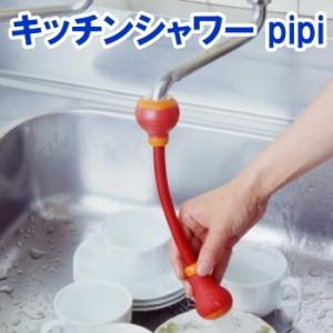 水道水が磁気活性水に キッチンシャワー pipi(K10249)