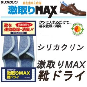 2個セット 靴に入れるだけで速効乾燥・消臭 シリカクリン 激取りMAX靴ドライ