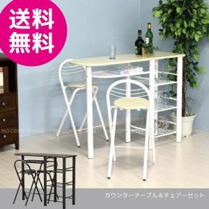カウンターテーブル&チェアーセット【新B】【送料無料】[FB]