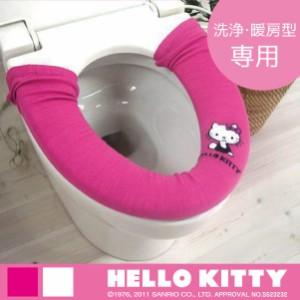 ハローキティ・フェアリー洗浄暖房用ベンザカバー[OKA]【1個まで送料200円】