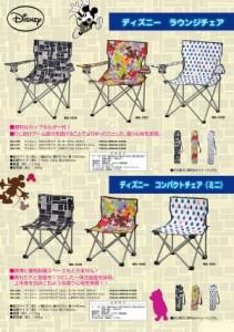 ディズニー 椅子 / コンパクトチェア[ミニ] ミッキーマウス[モダン][MA-1039][PAL]