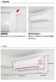 室内物干し エアコンハンガー エアコン物干 部屋干し