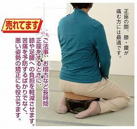 籐[ラタン] 正座椅子 ワイドタイプ 【C86B】
