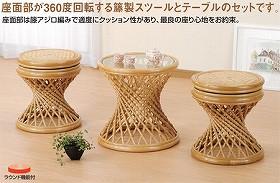 籐[ラタン] テーブル 【T48】
