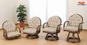 籐[ラタン] 回転座椅子 ロータイプ 【S251B】