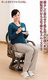 籐[ラタン] 回転座椅子 ミドルタイプ 【S252B】