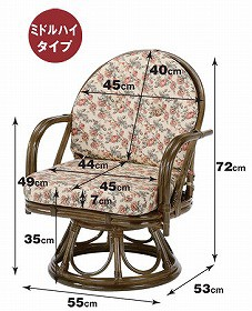 籐[ラタン] 回転座椅子 ミドルハイタイプ 【S253B】