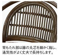 籐[ラタン] アームチェアー ロータイプ 【S885B】