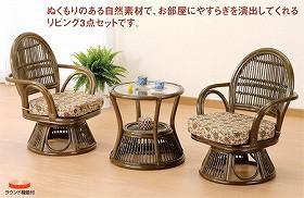 籐[ラタン] 回転座椅子 ロータイプ 【S881B】