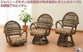 籐[ラタン] 回転座椅子 【S882B】