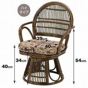 籐[ラタン] 回転座椅子 ハイタイプ 【S883B】