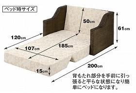 籐[ラタン] ソファーベッド 【Y914B】