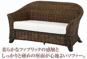 籐[ラタン] ラブソファー 【Y3002】