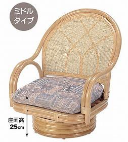 籐[ラタン] 回転座椅子 ミドルタイプ 【S362】