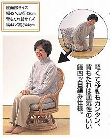 籐[ラタン] 回転座椅子 ロータイプ 【S361】