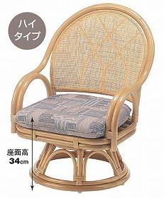 籐[ラタン] 回転座椅子 ハイタイプ 【S363】