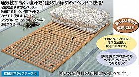 籐[ラタン] すのこベッド ロータイプ シングル 【Y910】