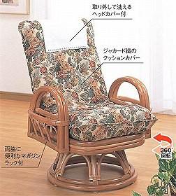 籐[ラタン] リクライニング回転座椅子 ミドルタイプ 【S592】