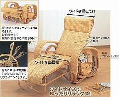 籐[ラタン] 三ッ折寝椅子 デラックス【A107】