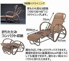 籐[ラタン] 三ッ折寝椅子 クッションカバー付【A111B】