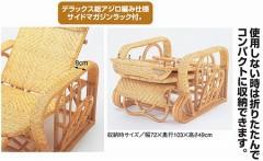 籐[ラタン] 三ッ折寝椅子 デラックス【A113】