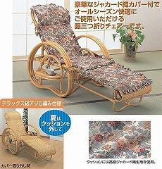 籐[ラタン] 三ッ折寝椅子 デラックスカバー付【A200CP】