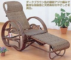 籐[ラタン] 三ッ折寝椅子 ダークブラウンカラー【A202B】
