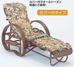 籐[ラタン] 三ッ折寝椅子 ファブリックカバー付【A202BM】