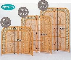 籐[ラタン] スクリーン ミドルタイプ【B202】