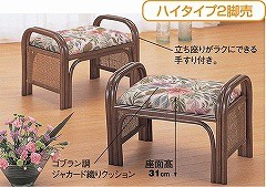 籐[ラタン] らくらく座椅子 ハイタイプ 2個組【C62】