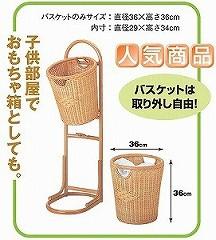 籐[ラタン] ランドリー バスケットスタンド【E90】