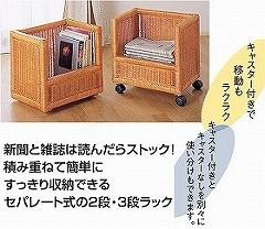 籐[ラタン] マガジンストッカー 3段タイプ【R206】