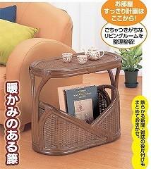 籐[ラタン] マガジンラックテーブル 【R264B】