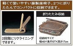 籐[ラタン] 座椅子 クッション付【S10】