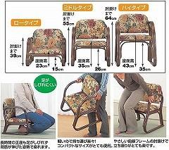籐[ラタン] 思いやり座椅子 ミドルタイプ【S109B】