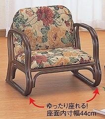 籐[ラタン] 思いやり座椅子 ロータイプ【S110B】