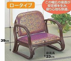 籐[ラタン] 金襴思いやり座椅子 ロータイプ【S130B】