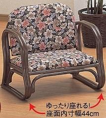 籐[ラタン] 思いやり座椅子 ロータイプ【S211B】