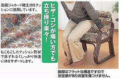 籐[ラタン] 思いやりもこもこ座椅子 【S215B】