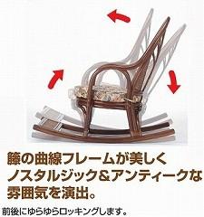 籐[ラタン] ロッキングチェアー 【S338B】