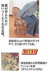 籐[ラタン] ラウンドチェアー ハイタイプ 2脚組【S34】