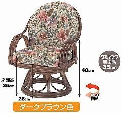 籐[ラタン] チェアー ミドルハイタイプ【S473】