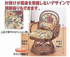 籐[ラタン] 安楽座椅子 回転タイプ【S49B】