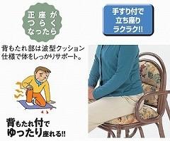 籐[ラタン] 安楽座椅子 ロータイプ【S50B】