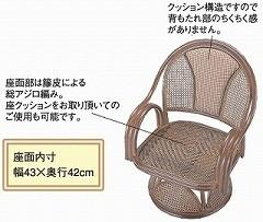 籐[ラタン] ラウンドチェアー ハイタイプ【S533B】
