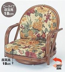 籐[ラタン] チェアー ロータイプ【S541B】