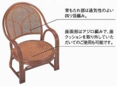 籐[ラタン] アームチェアー ロータイプ【S571】