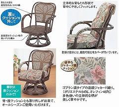 籐[ラタン] チェアー ミドルハイタイプ【S653B】