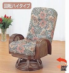 籐[ラタン] リクライニング回転座椅子 ハイタイプ【S679】