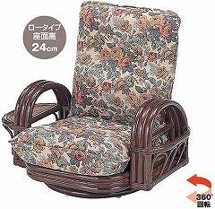 籐[ラタン] リクライニング回転座椅子 ロータイプ【S697】